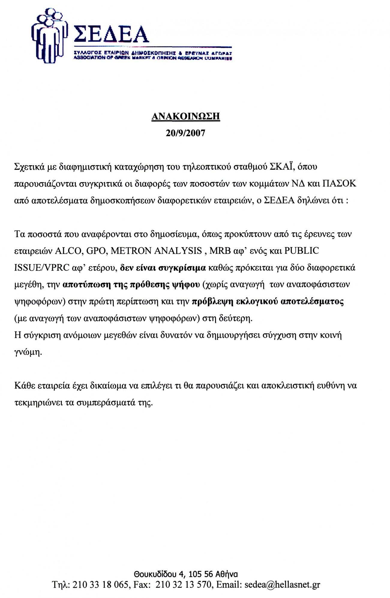 Ανακοίνωση του ΣΕΔΕΑ, 20.09.2007
