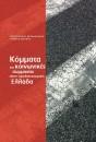 Εξώφυλλο Κόμματα και Κοινωνικές Συμμαχίες στην Προδικτατορική Ελλάδα (διαδικτυακή ανατύπωση 2012)