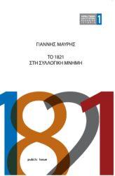 Εξώφυλλο Το 1821 στη Συλλογική Μνήμη